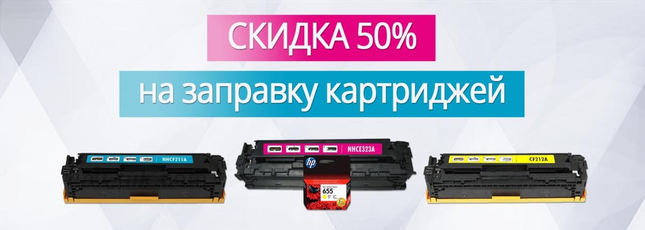 АКЦИЯ «СУПЕР СКИДКА НА ЗАПРАВКУ 50 %»