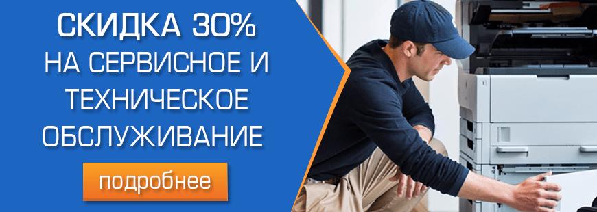 Скидки до 30% на ремонт принтеров в Кемерово в «Голд Принт»