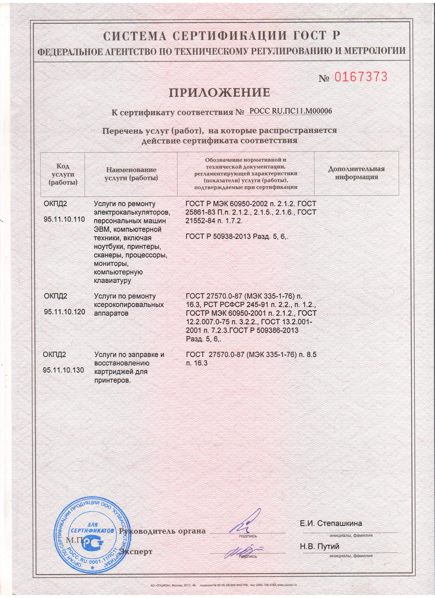 new sertificat 2