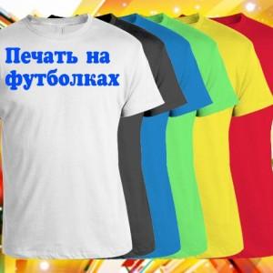 Идея для бизнеса: печать на футболках