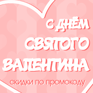 Поздравляем всех с Днем всех влюбленных