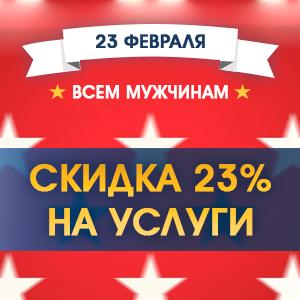 Всем мужчинам скидка 23%