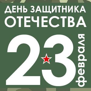 Поздравляем всех мужчин с Днем защитника Отечества!