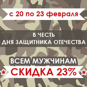 Всем мужчинам скидка 23% на все услуги
