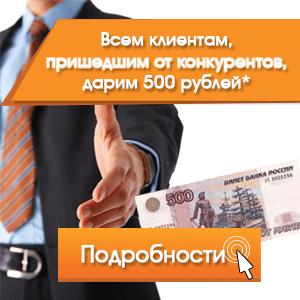 В «Голд Принт» новая выгодная акция «Всем клиентам, пришедшим от конкурентов подарок 500 рублей»