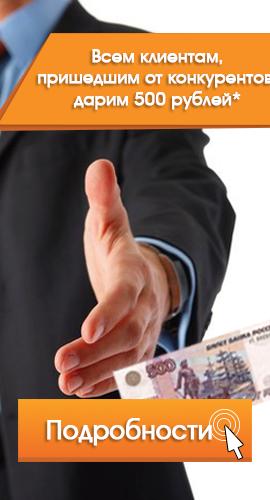 «Подарок 500 рублей* всем клиентам, пришедшим от конкурентов»