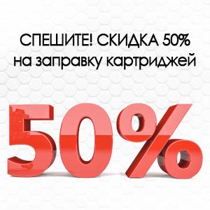Акция «Скидка на заправку 50%»