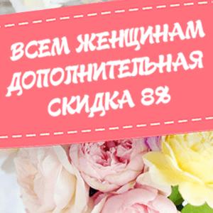 Скидки на все услуги милым дамам В честь Международного женского дня 8 марта!