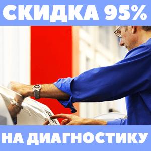 Скидка 95% на диагностику принтеров