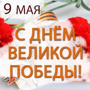 Поздравляем всех с Днём победы!