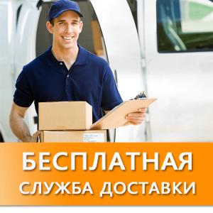Бесплатная служба доставки