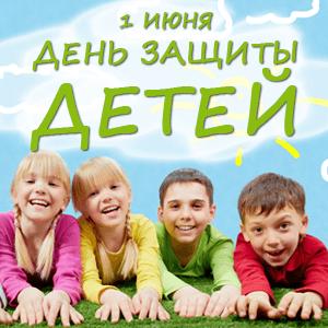 Поздравляем с Международным Днем защиты детей