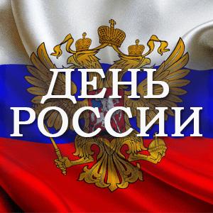 12 июня 2017 – День России