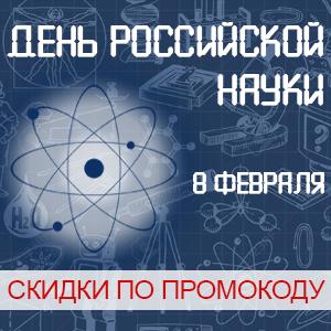 Поздравляем с Днем Российской науки