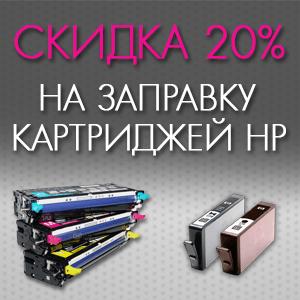 Заправляем картриджи HP с 20% скидкой