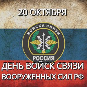 Поздравляем с днем войск связи вооруженных сил РФ