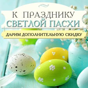 Поздравляем Всех с днем Великой Пасхи