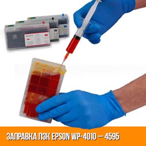 Инструкция по заправке ПЗК (перезаправляемых картриджей) Epson WP-4010 – 4595