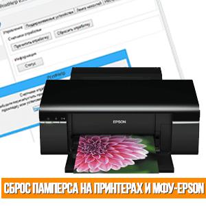 Инструкция по сбросу абсорбера (памперса) на принтерах Epson