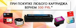 При покупке любого картриджа вернем 500 руб.*