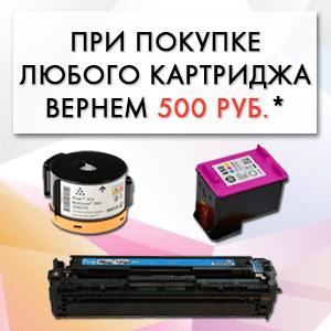 «При покупке любого картриджа вернем 500 рублей»