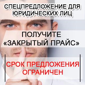 Предложение для юридических лиц «Закрытый прайс»