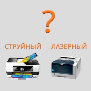 Что выбрать, лазерный или струйный принтер?