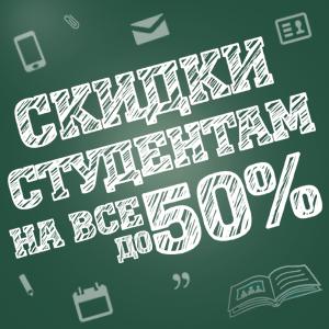 Скидки всем студентам г. Кемерово