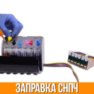 Инструкция по заправке СНПЧ
