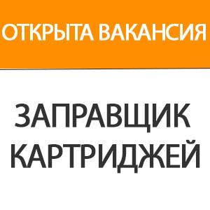 """Вакансия """"Заправщик картриджей"""""""
