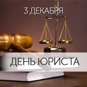 Поздравляем юристов с профессиональным праздником!