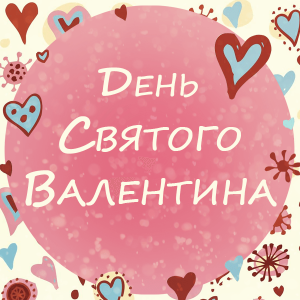 Поздравляем всех с Днем влюбленных