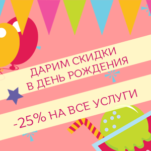 Дарим супер-скидки в день рождения