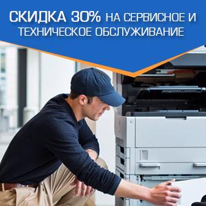 В Голд Принт Скидка 30% на сервисное и техническое обслуживание принтеров