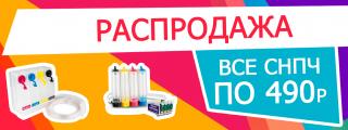 Супер – распродажа! Все СНПЧ по 490 рублей!