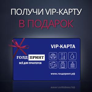 Дарим дисконтную VIP-карту